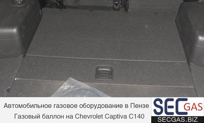 Пол после установки ГБО на Chevrolet Captiva