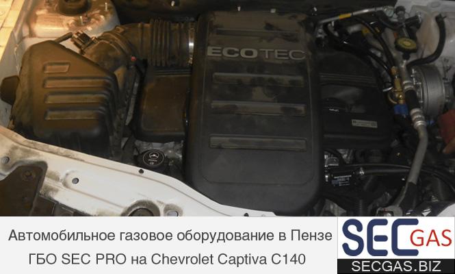 Газовое оборудования SEC PRO