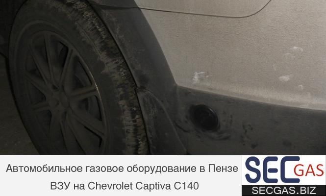 Установка ВЗУ на Chevrolet Captiva