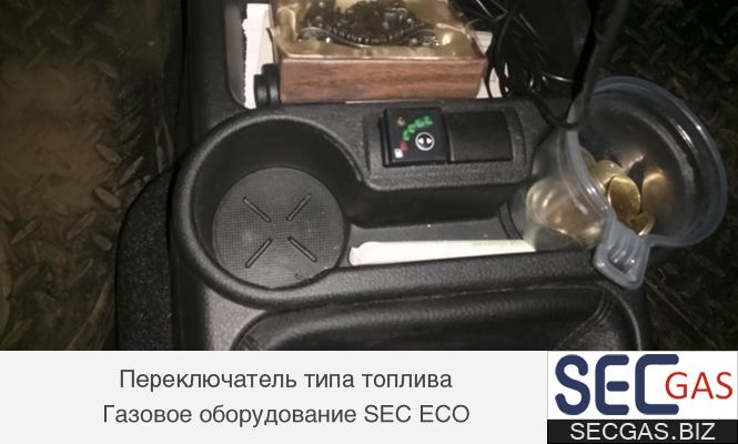Кнопка переключения типа топлива SEC ECO
