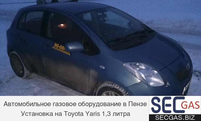 Газовое оборудование на Toyota Yaris в Пензе