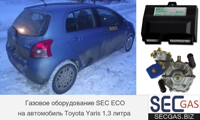 ГБО SEC ECO на Toyota Yaris 1.3