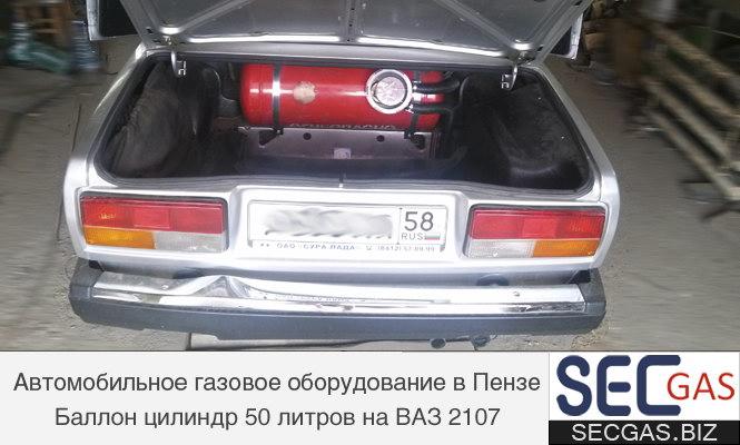 Газовый баллон в ВАЗ 2107